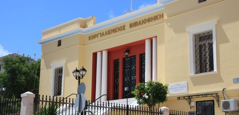 Korgialenios Library in Argostoli